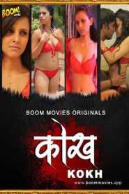 Kokh 2020 BoomMovies Hindi