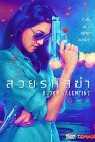 Blood Valentine (2019) Hindi Dubbed