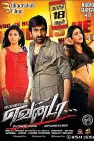 Balupu Jani Dushman 2013 South Hindi Dubbed