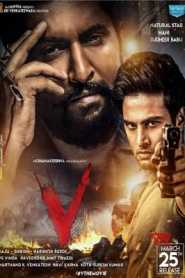 V (2021) Hindi Dubbed
