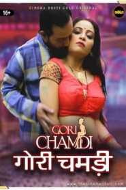 Gori Chamdi 2021 CinemaDosti