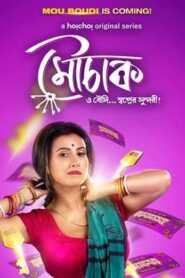 Mouchaak 2021 Hoichoi Bengali