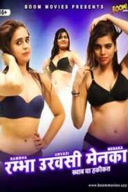 Rambha Urvashi Menka 2021 BoomMovies